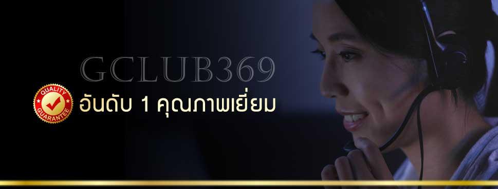 gclub369 slider best