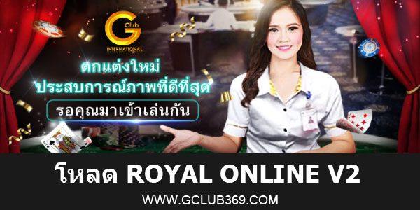 โหลด royal online v2