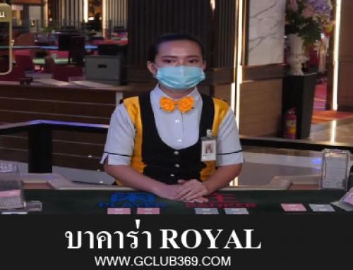 บาคาร่า royal เล่นยังไงให้ได้เงิน ดูวิธีเล่น ได้ฟรีที่นี่!
