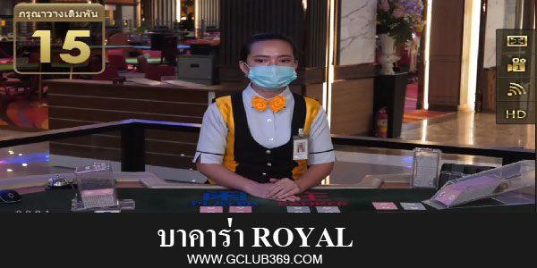 บาคาร่า royal