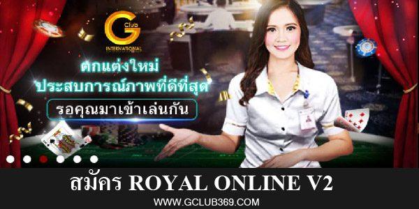สมัคร Royal v2