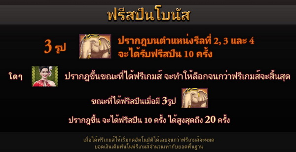 Free spins conditions lucky thailand slot