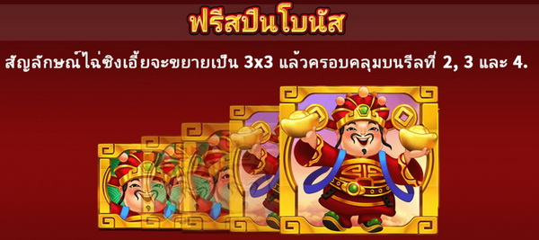 Free spins bonus rules God of Wealth