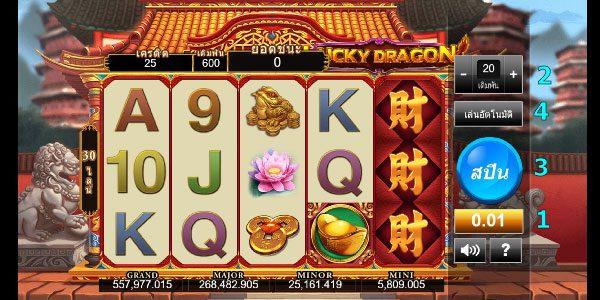 วิธีเล่น Lucky Dragon