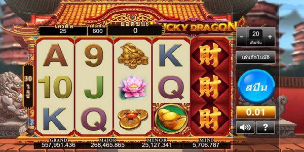 เกมส์สล็อต Lucky Dragon